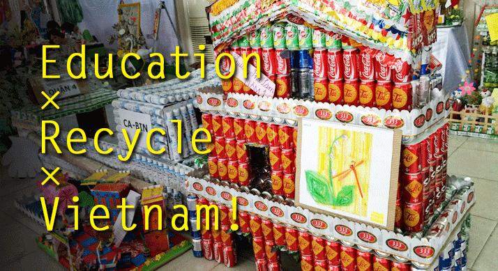 ベトナムで見つけた、アップサイクル作品!