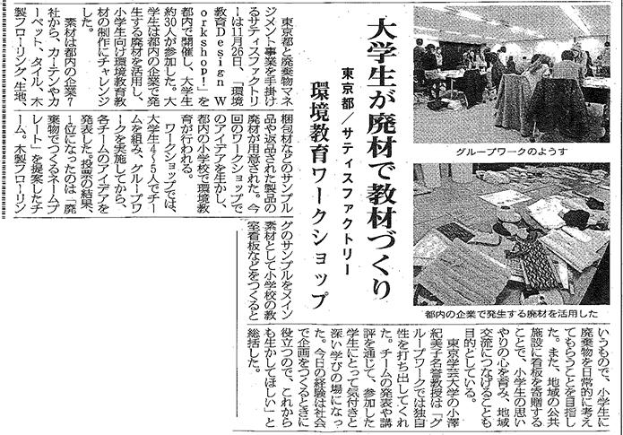 循環経済新聞記事