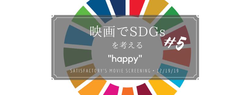 映画でSDGsを考える#5「happy ―しあわせを探すあなたへ」