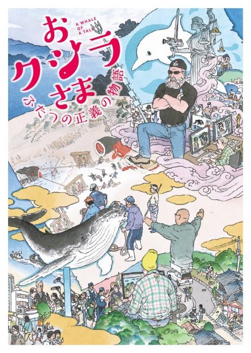 「おクジラさま ふたつの正義の物語」上映会