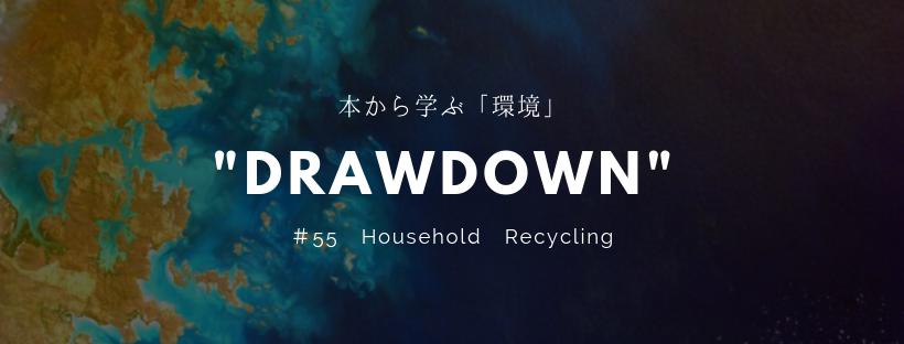 """世界規模でリサイクルを考えてみよう ― """"Drawdown""""(2017)"""