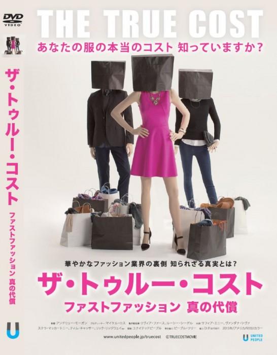 「ザ・トゥルー・コスト ~ファストファッション 真の代償~」上映会