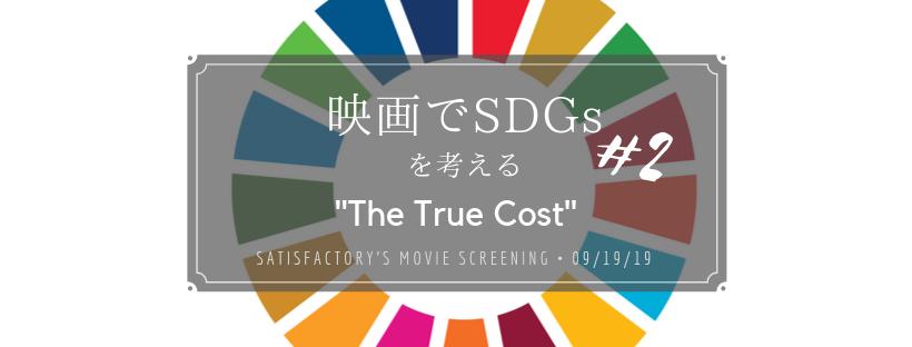 映画でSDGsを考える#2「ザ・トゥルー・コスト ~ファストファッション 真の代償~」