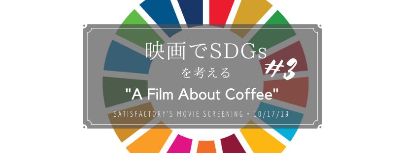 映画でSDGsを考える#3「ア・フィルム・アバウト・コーヒー」