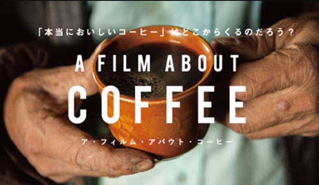「ア・フィルム・アバウト・コーヒー」上映会