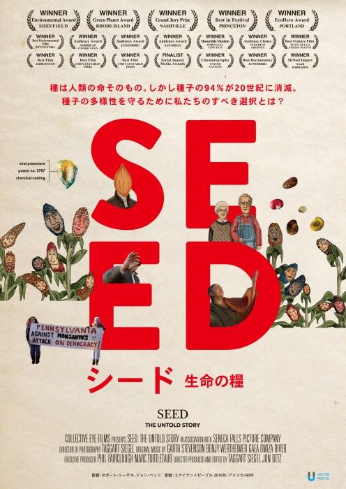 「シード ~生命の糧~」上映会