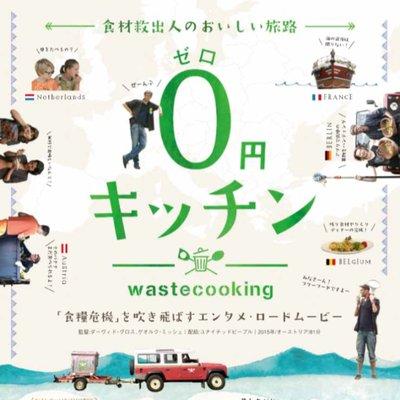 「0円キッチン」上映会