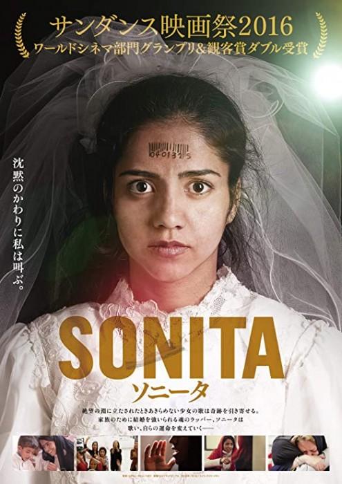 「ソニータ」上映会